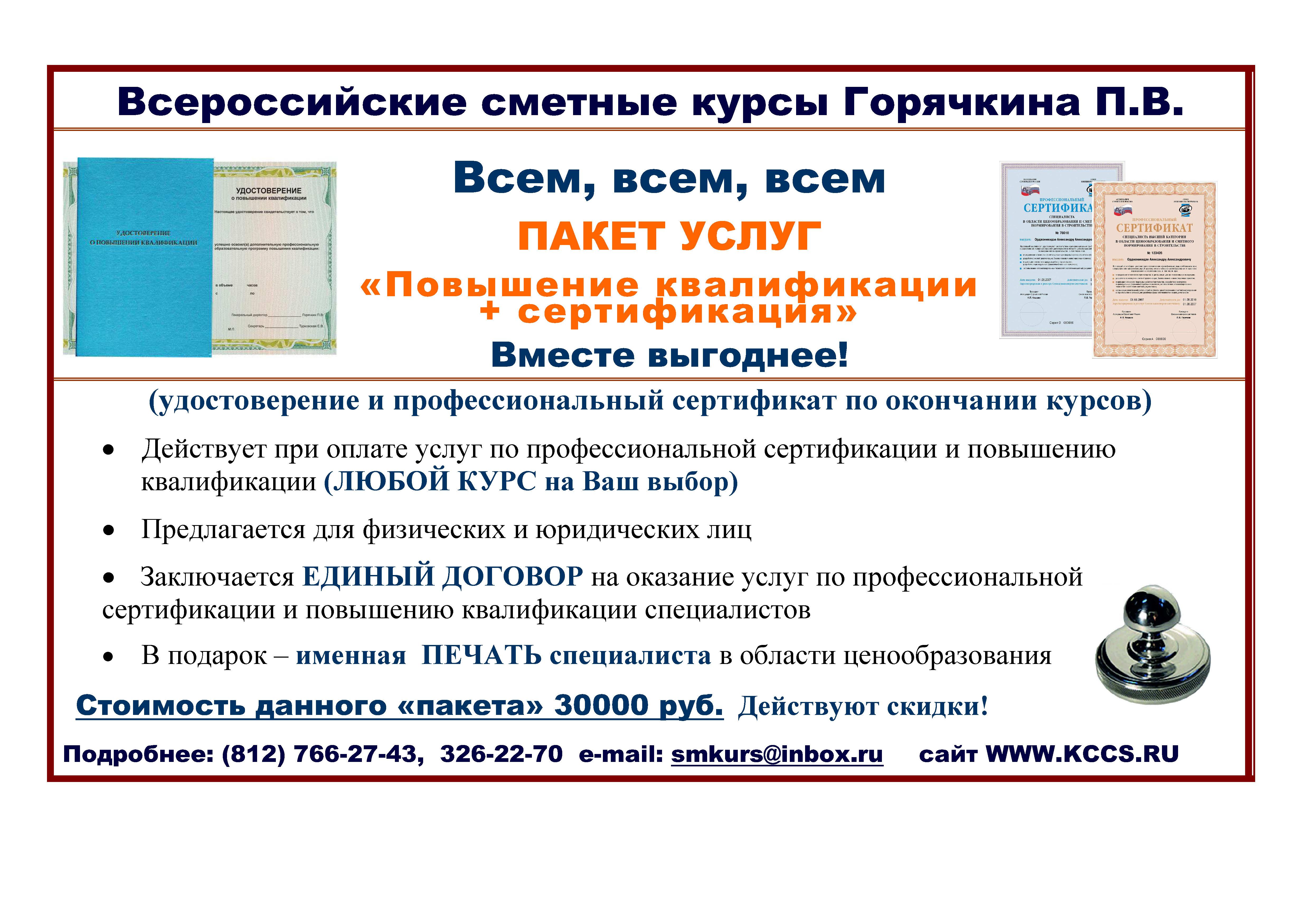 Является ли обязательной сертификация сметчиков обязательная экологическая сертификация осуществляется порядке